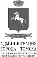 Управление по делам молодежи, физической культуре и спорту Администрации города Томска