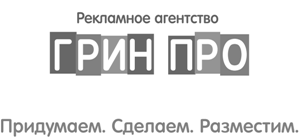 Рекламное агентство «Грин Про»